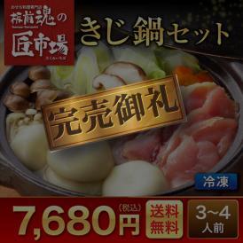 きじ鍋セット【特選商品!板前魂の匠市場】