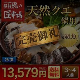 天然クエ鍋用【特選商品!板前魂の匠市場】