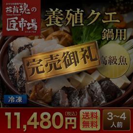 養殖クエ鍋用【特選商品!板前魂の匠市場】