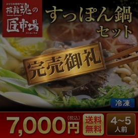 すっぽん鍋セット【特選商品!板前魂の匠市場】