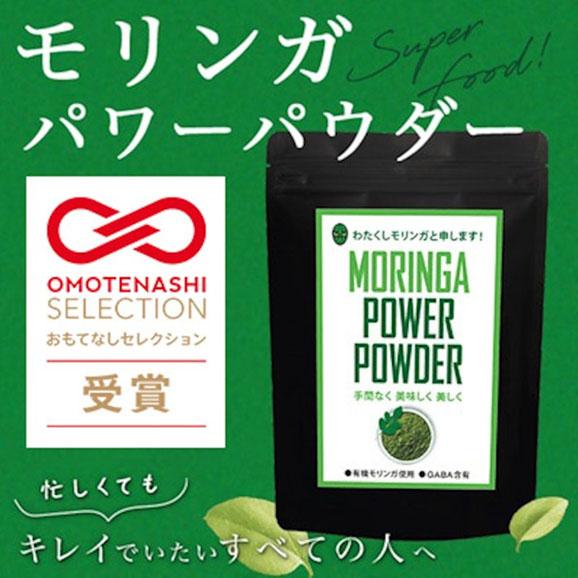 モリンガパワーパウダー 【200g】【送料無料】02
