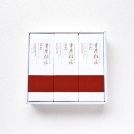 重慶飯店 番餅 3本セット