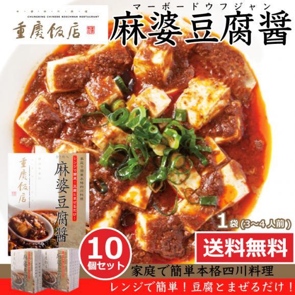 【送料無料】重慶飯店 麻婆豆腐醤 10個セット01