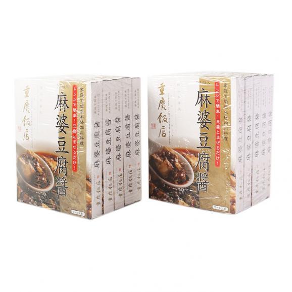 【送料無料】重慶飯店 麻婆豆腐醤 10個セット02