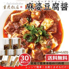 【送料無料】重慶飯店 麻婆豆腐醤 30個セット