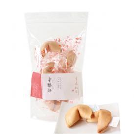 重慶飯店 幸福餅 フォーチュンクッキー 8個入 おみくじ入