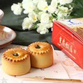 重慶飯店 小粒月餅(ショウリューユエピン)