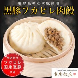 重慶飯店 黒豚フカヒレ肉まん 1個