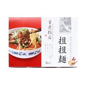 重慶飯店 担担麺 2食入