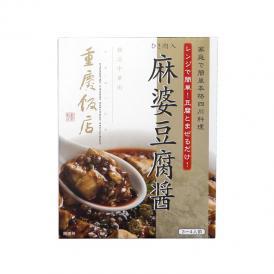 重慶飯店 麻婆豆腐醤