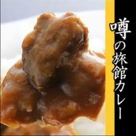 「噂の旅館カレー」(1食)