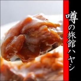 「噂の旅館ハヤシ」(1食)