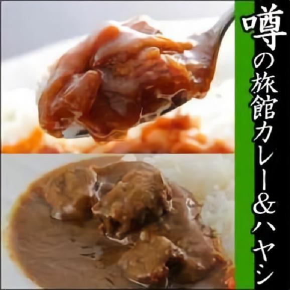 「噂の旅館カレー&ハヤシ」01