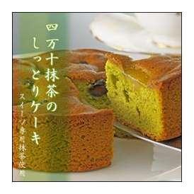 【スウィーツ専用抹茶使用】四万十抹茶のしっとりケーキ