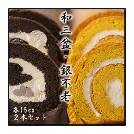 【送料込】銀不老・和三盆プレミアムロールケーキセット [15cm](2本セット)