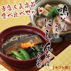 【ギフト】鴨そば2人前+にしんそば2人前 当店の人気商品を食べ比べ!!