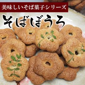 そばぼうろ 【そば菓子 単品】