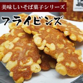 フライビンズ 【そば菓子 単品】