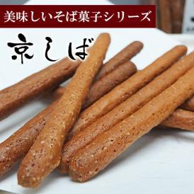 京しば 【そば菓子 単品】