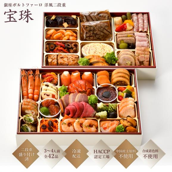 銀座ポルトファーロ 洋風オードブル+肉おせち 二段重「宝珠」全40品 3-4人前 送料無料02