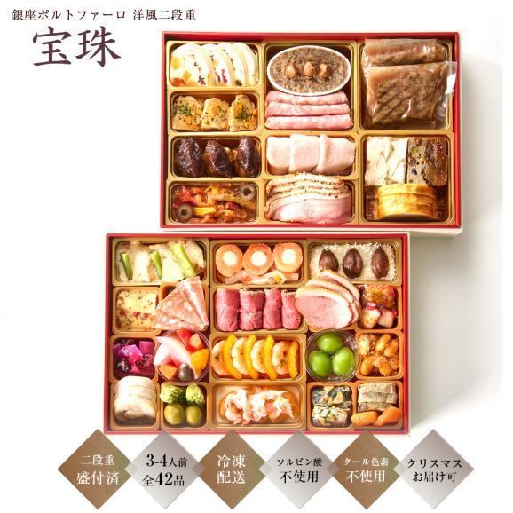 銀座ポルトファーロ 洋風オードブル+肉おせち 二段重「宝珠」全42品 3-4人前02