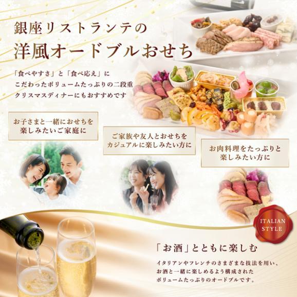 銀座ポルトファーロ 洋風オードブル+肉おせち 二段重「宝珠」全40品 3-4人前 送料無料03