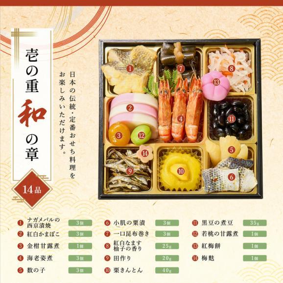 銀座花蝶監修 和洋おせち料理 三段重「優雅」全38品 3~4人前 送料無料 04