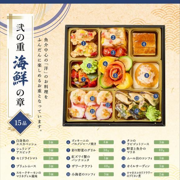 銀座花蝶監修 和洋おせち料理 三段重「優雅」全38品 3~4人前 送料無料 05