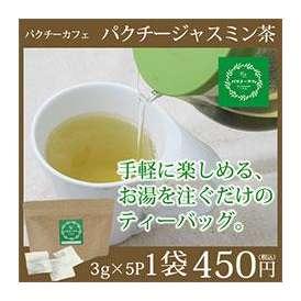 パクチージャスミン茶(3g×5p)[パクチー/コリアンダー/香草/ハーブ/ジャスミン/エスニック/お茶/国産/花粉症/花粉症対策]