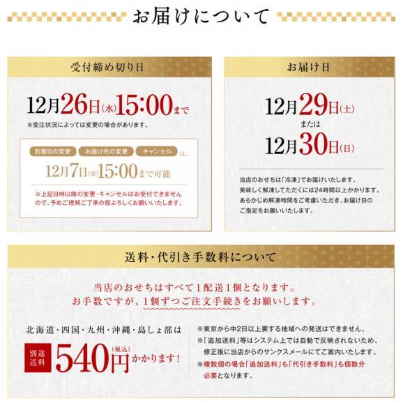 京都割烹「美先」監修 国産ふぐ刺付 和洋三段重「花春雅」全30品 1-2人前 送料無料06