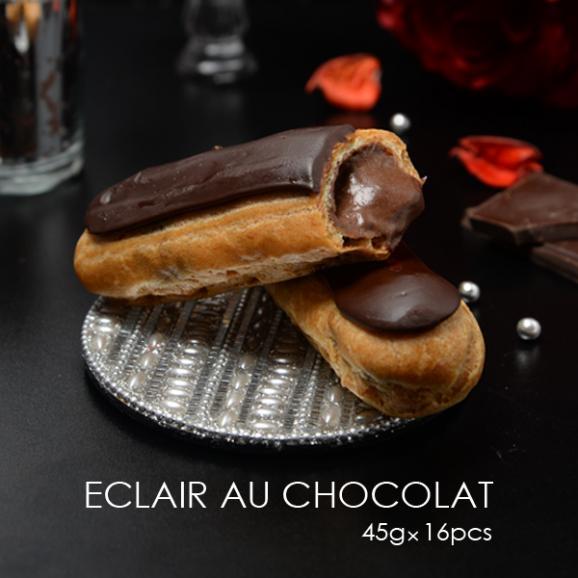 フランス直輸入 Pasquier/パスキエ エクレア チョコレート(45g×16個)[パスキエ/フランス/冷凍/スイーツ]01