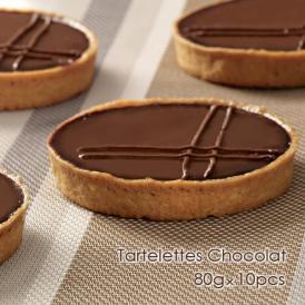 チョコ タルト フランス直輸入 チョコレートタルトレット(80g×10個)Pasquier/パスキエ [お取り寄せ/スイーツ]