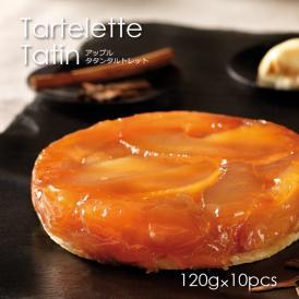 フランス直輸入 Pasquier/パスキエ アップルタタンタルトレット(120g×10個)[冷凍/スイーツ/りんご/タルト/ケーキ/誕生日/ギフト/贈り物]