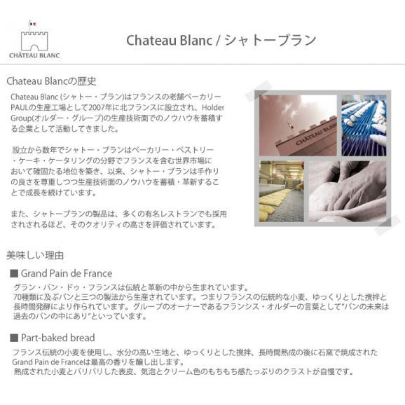 冷凍パン生地 フランス直輸入 Chateau Blanc (シャトー・ブラン) 高級クロワッサン(65g) 50個入 【業務用】05