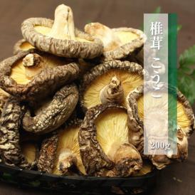 大分県産 乾燥椎茸「こうこ」200g [無農薬/原木栽培/天日干し]