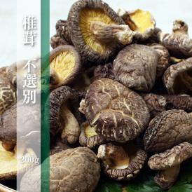 「訳あり価格]大分県産 乾燥椎茸「不選別」200g [無農薬/原木栽培]