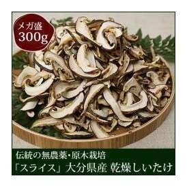 大分県産 乾燥椎茸「スライス」300g [無農薬/原木栽培]