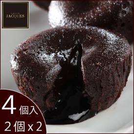 [送料無料]ベルギー直輸入 濃厚フォンダンショコラ(80g×4個)[冷凍/スイーツ/チョコレート]