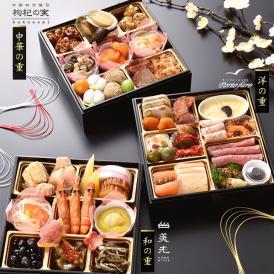 名店三店がコラボした和洋中三段重「饗宴」全44品 3~4人前 送料無料