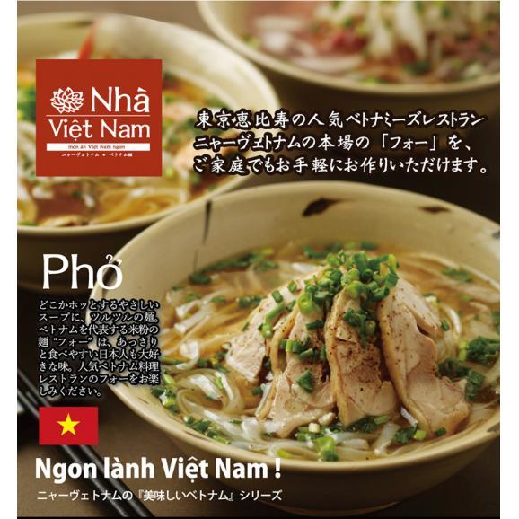 [送料無料] ニャーヴェトナム「美味しいベトナム」シリーズ フォー6人前 具材・スープ・パクチー付 [蒸し鶏/ピリ辛豚挽き肉 各3人前]お土産セット02