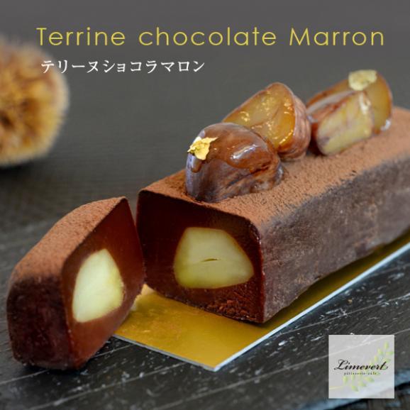 高山シェフ手作りのテリーヌショコラマロン(300g) Limevert/世田谷リムヴェール01