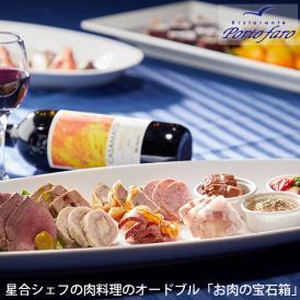 銀座ポルトファーロ 星合シェフのお肉料理たっぷりのオードブル 3人前「肉の宝石箱」母の日/ギフト