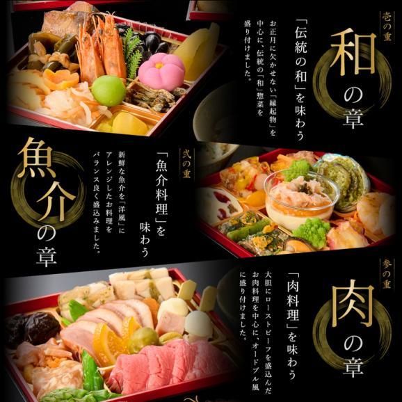銀座花蝶 プレミアム 和洋三段重「彩楓」全32品+鯛茶漬けセット 2人前 送料無料02