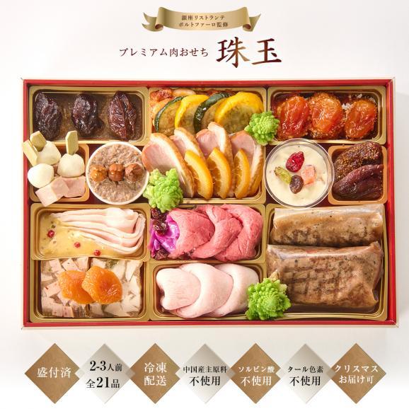 銀座ポルトファーロ プレミアム 洋風 肉おせち 「珠玉」全21品 2-3人前02