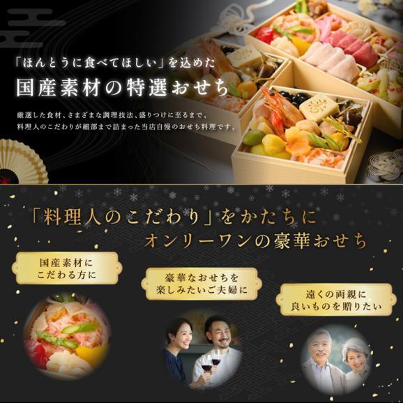 京都美先 国産素材のおせち料理 和一段重「雪月花」全27品 2人前02