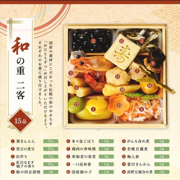 京都美先 国産素材のおせち料理 和一段重「雪月花」全27品 2人前04