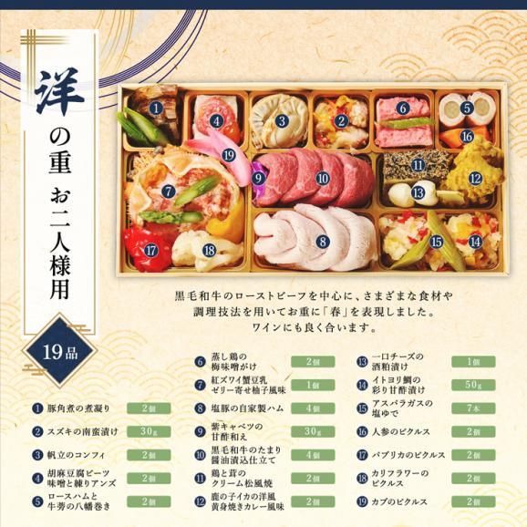 京都美先 国産素材のおせち料理 和一段重「雪月花」全27品 2人前05