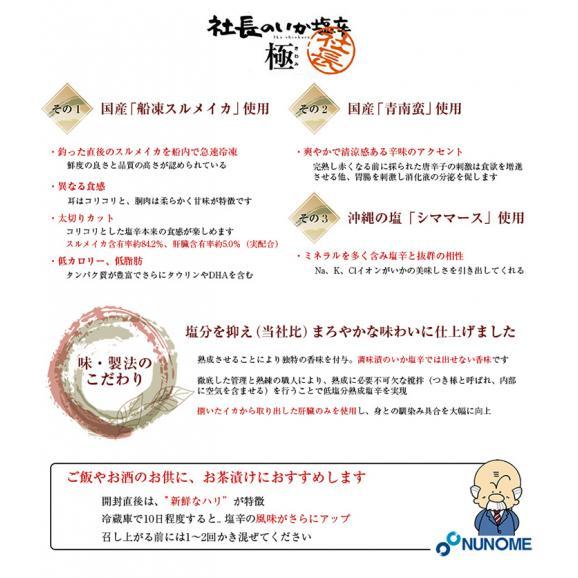 函館・布目の社長のいか塩辛 極 200g 2個セット ギフト/お歳暮05