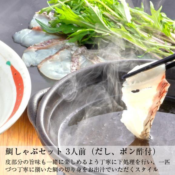 銀座花蝶 天草産真鯛の「鯛づくし」3人前(鯛しゃぶ/あら煮/おこわ) ギフト/お歳暮03