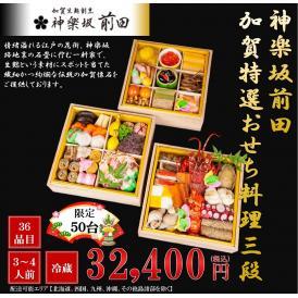 加賀特選おせち料理三段